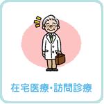 在宅医療・訪問診療